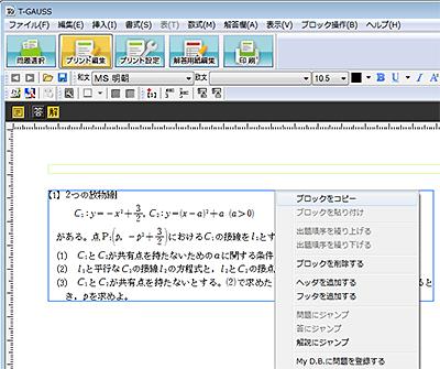 問題 東京 データベース 書籍 問題データベース タブレットドリル
